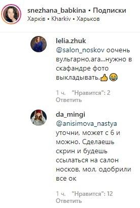 """""""Шикарная мамочка, вульгарненько"""": Снежана Бабкина показала грудь"""