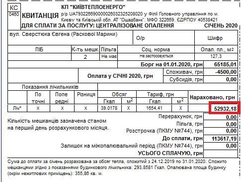 Платежка за отопление на почти 53 тысячи гривен / Фото facebook.com/kyivteploenergo