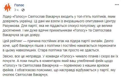 """""""Что ж ты, Славик, сдал мандат"""": в Cети сообщили, что Вакарчук ушел из политики"""