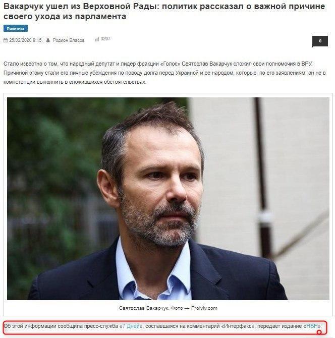 Несколько сайтов опубликовали недостоверную информацию про то, что Вакарчук ушел из политики