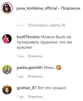 """""""Спасибо, кончила"""": Яна Кошкина топлес завела интимным фото"""