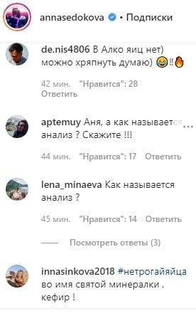 """""""Без яиц и молока писька будет коротка"""": Седокова разделась на пикантном фото"""