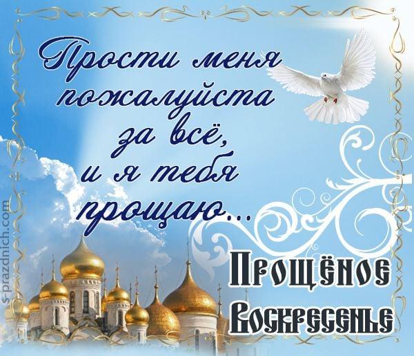 открытка прощеное воскресенье прости меня