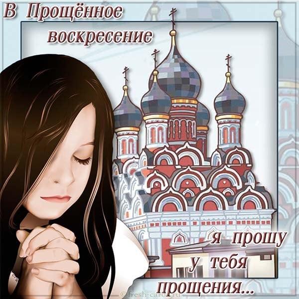 православные открытки прощенное воскресенье
