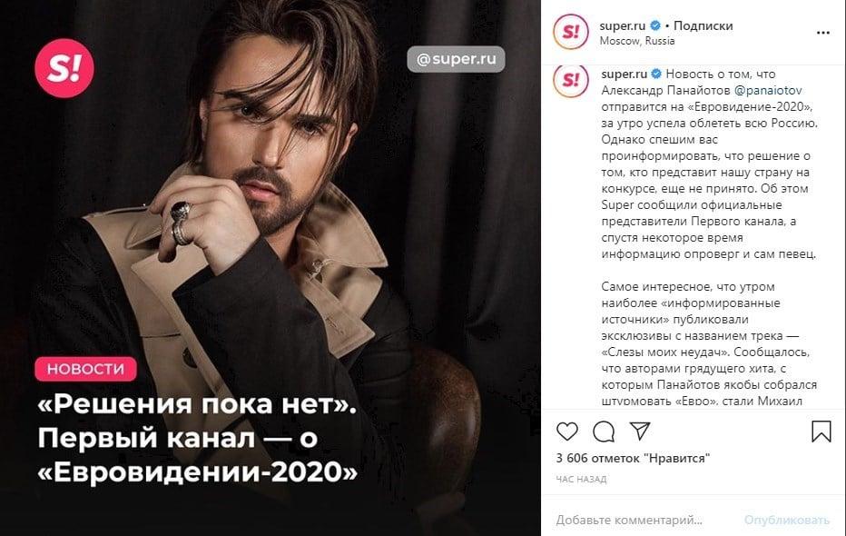 Первый Канал официально ответил по Александру Панайотову