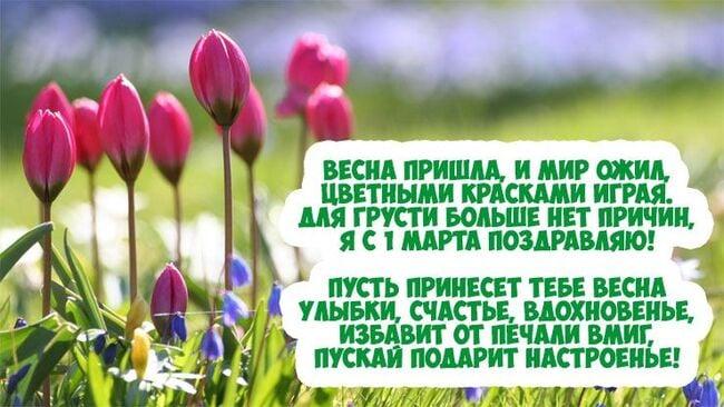 с первым днем весны красивые открытки