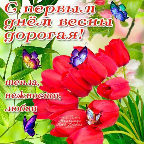 С первым днем весны открытки прикольные