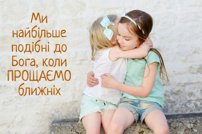 скачати картинки з прощеною неділею на українській мові
