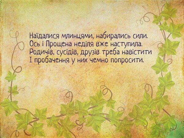 з прощеною неділею картинки українською