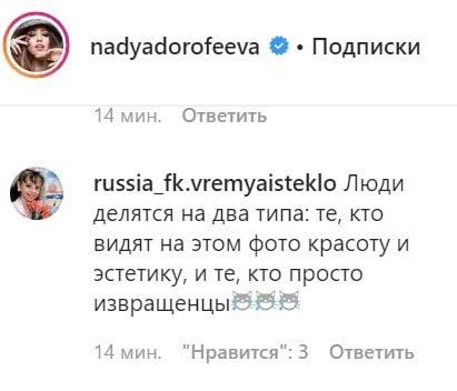 """""""Лизнуть бы"""": Дорофеева задрала юбку и показала что между ног"""