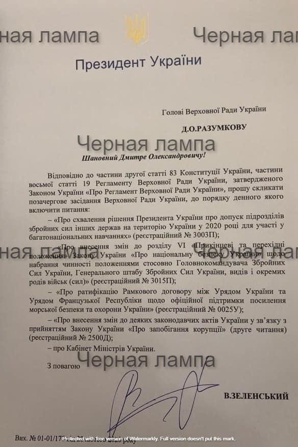 Кадры и иноземные солдаты: зачем Зеленский созвал депутатов на ночь глядя