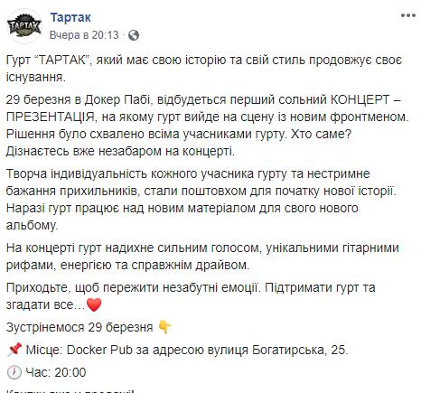 """""""Классный парень"""": Тартак нашел замену Положинскому"""