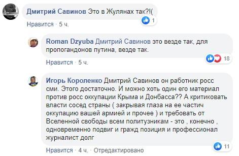 """""""Нехай щастить"""": известного российского журналиста завернули на границе Украины"""