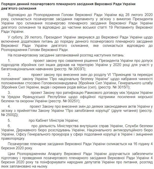 Чистки в Кабмине: опубликована повестка внеочередного заседания Рады