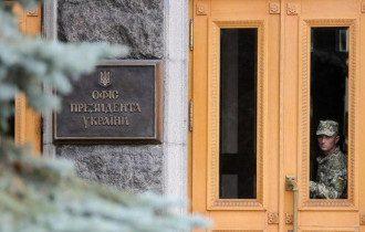 Офіс президента
