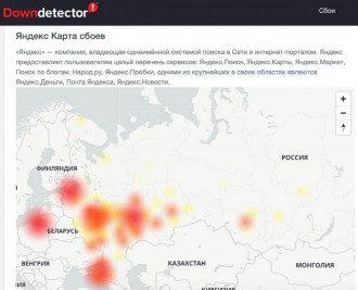 Почему не работает Яндекс сегодня 2020 – что делать