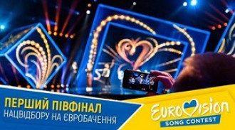 Отбор на Евровидение 2020 первый полуфинал результаты
