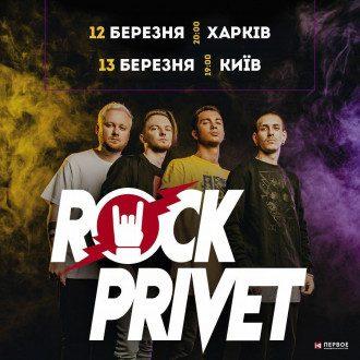 В марте пройдут концерты группы Rock Privet