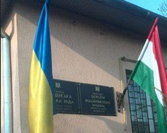 Флаг Венгрии на Закарпатье