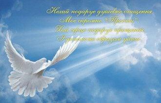 З прощеною неділею 2020 – привітання та листівки прикольні та православні