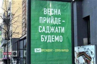 предвыборный плакат партии слуга народа