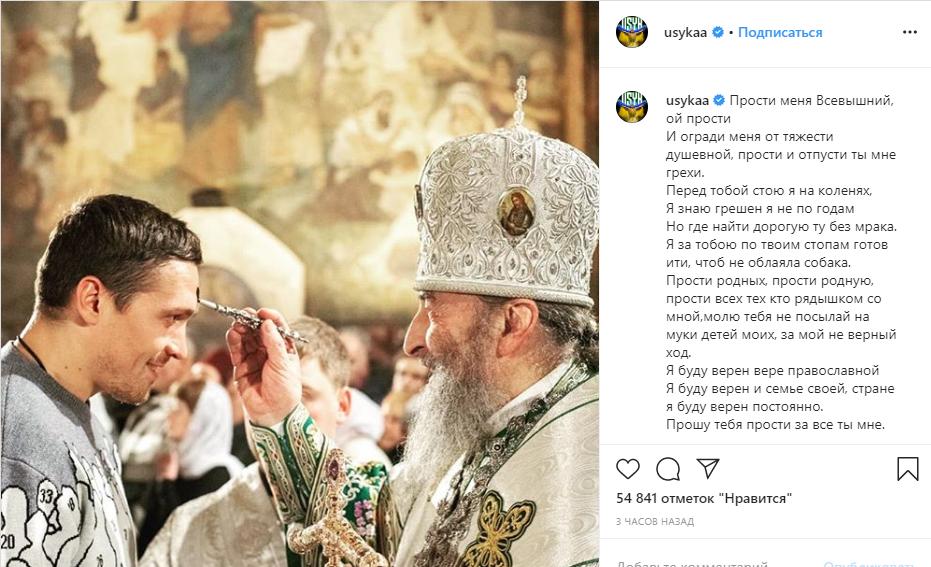 С митрополитом Онуфрием: Усик извинился в Прощеное воскресенье