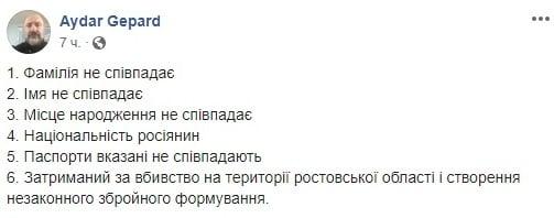 """""""Убийства в Ростовской области"""": Мельничука будут судить в Салониках"""