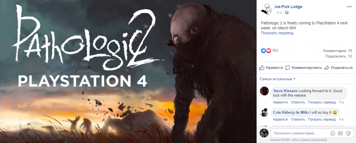 Анонс дати виходу PS4-версії