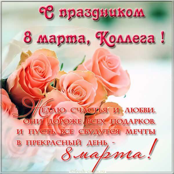поздравление сотрудницам с 8 марта
