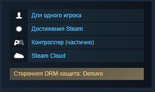 Сообщение со страницы Death Stranding в Steam, что в игре будет Denuvo