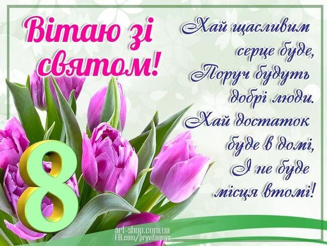 листівка з 8 березня українською мовою