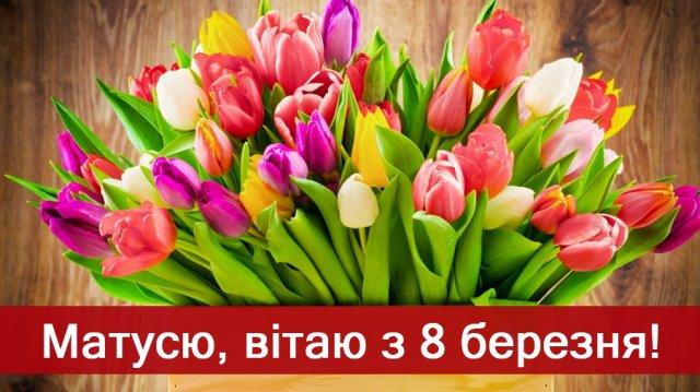 привітання з 8 березня мамі листівка відкритка картинка