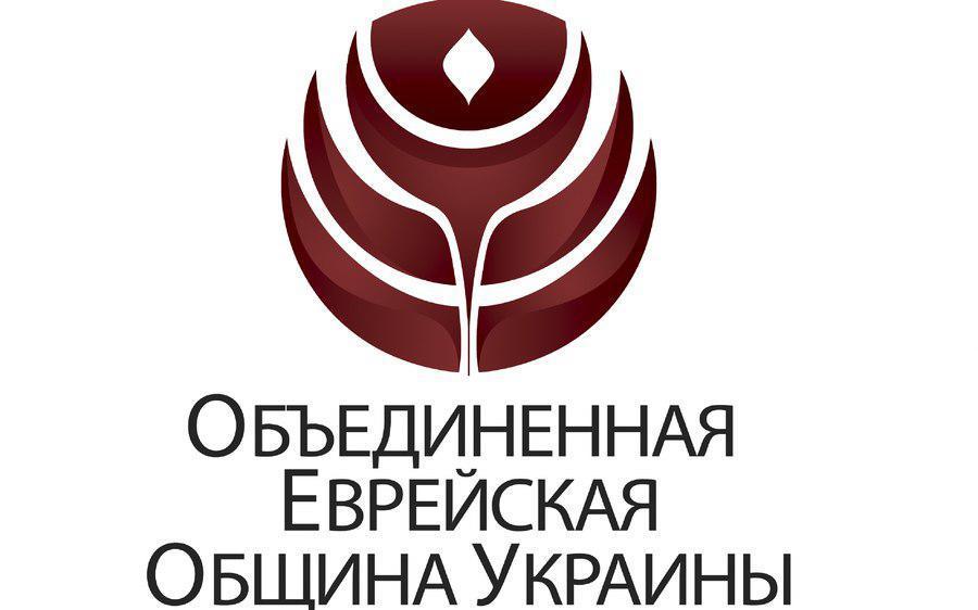 Объединённая еврейская община Украины