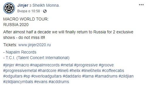 """""""Сх*яли?"""": украинская рок-группа с удовольствием объявила концерт в Москве"""