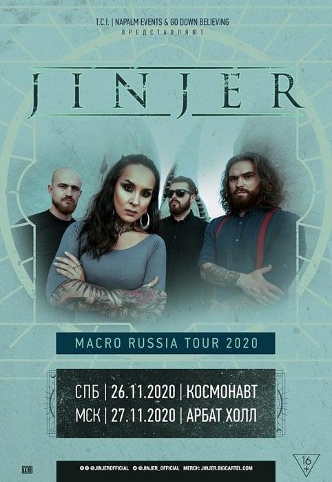 Jinjer концерт в России