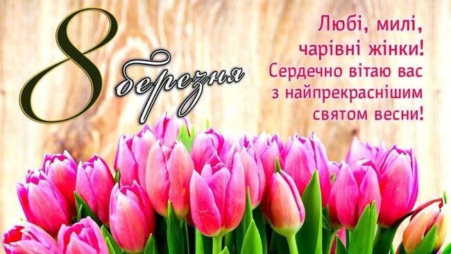 Картинки з 8 Березня на українській мові
