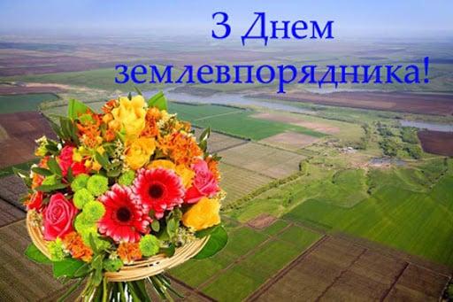 З Днем землевпорядника привітання прикольні в прозі й у віршах, картинки