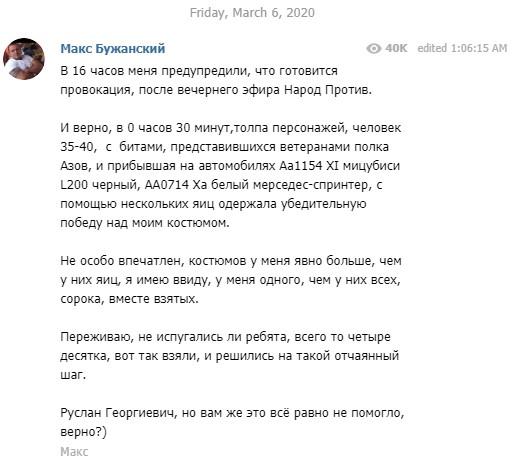 """З битами і яйцями: """"слуга народу"""" заявив про """"жорстокий"""" напад після відставки Рябошапки"""