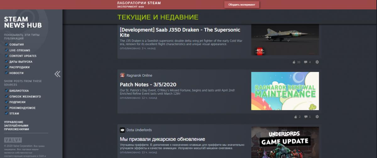 Пример календаря событий в Steam