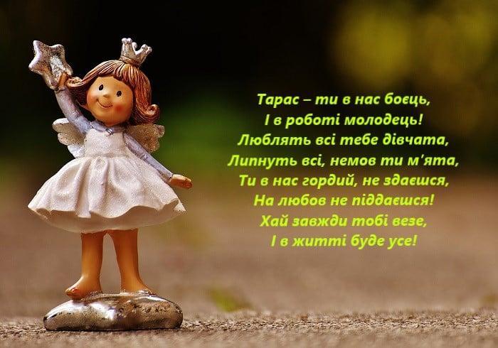 день ангела тараса картинки привітання вірші