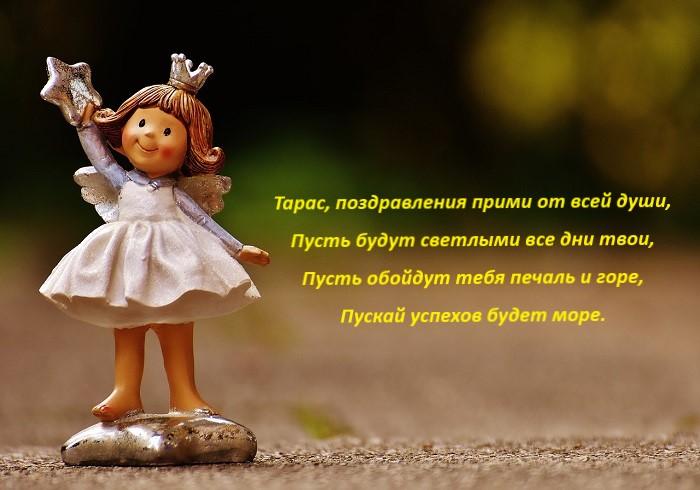 день ангела тараса поздравления картинки со стихами
