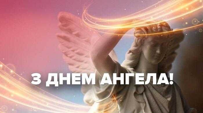 день ангела тараса картинки красиві