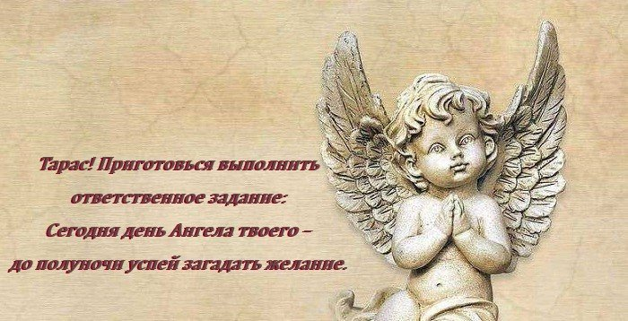 день ангела тараса картинки с пожеланиями