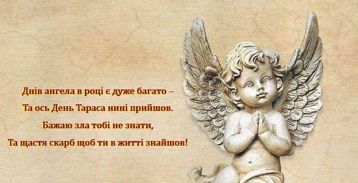 день ангела тараса картинки листівки вірші