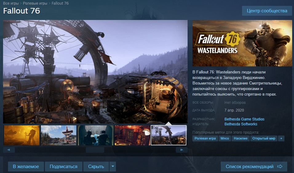 Сторінка Fallout 76 в Steam