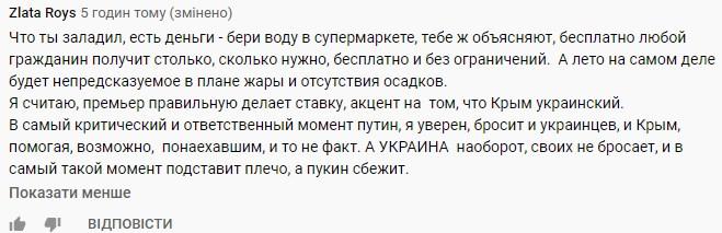 """""""Будь проклят тот, кто пустит воду"""": в Крыму заявили, что катастрофы с водой нет"""