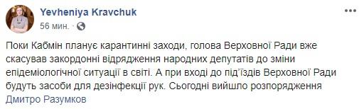Украинским нардепам запретили ездить заграницу в командировки. Документ