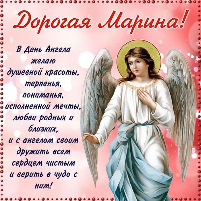 открытки с днем ангела марина скачать бесплатно