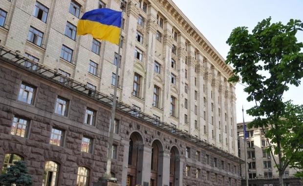 Київ, мерія