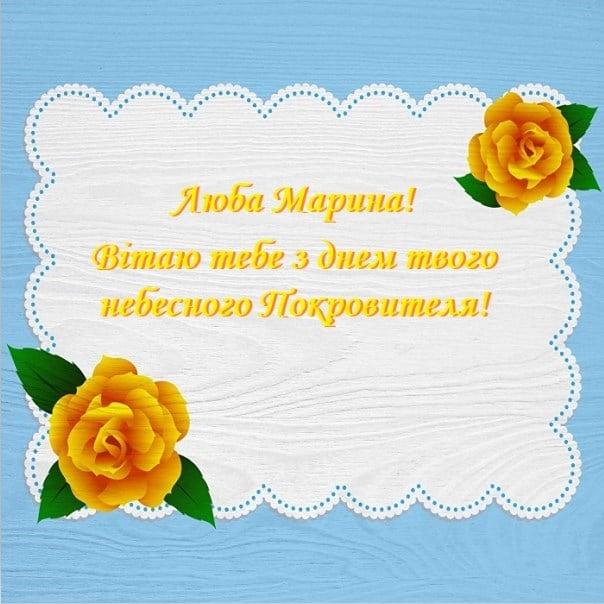 красиві картинки з днем ангела марина з привітаннями